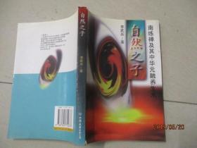 南练禅及其中华元融养生术:自然之子      南练禅签赠本  26-2
