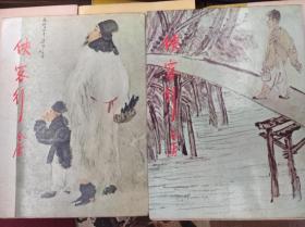 金庸名著 侠客行 上下册全,明河社79年再版,包快递!