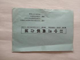日中书画联合展目录