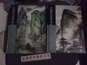 中国现代山水画全集2,3册-两本合售