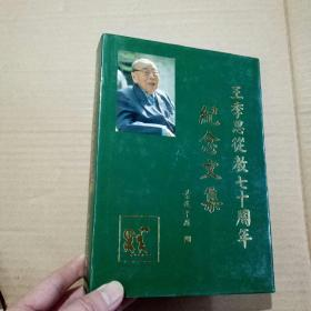 王季思从教七十周年纪念文集(精装