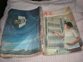 无线电  1979年1--12期