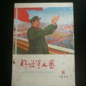《解放军文艺》  1977年第8期(庆祝建军五十周年专刊)   封面:华主席和我们心连心