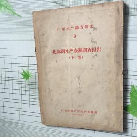 广东水产调查研究 5:北部湾水产资源调查报告(下卷)