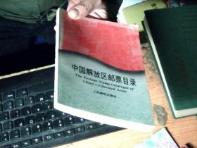 中国解放区邮票目录       3Q