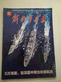 解放军画报2016-4上(939)