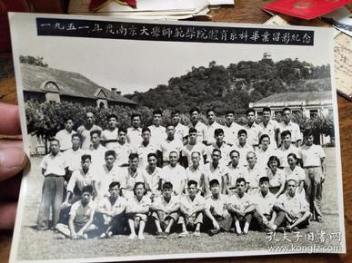 1951年度南京大学师范学院体育系科毕业留影纪念照片