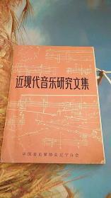 近现代音乐研究文集