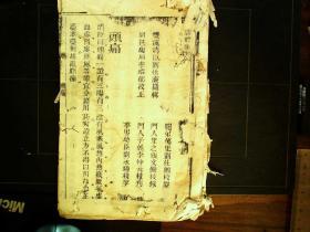 少见医学古籍,清精刻本:医学集成,线装一厚册卷3,刻印相当精良,