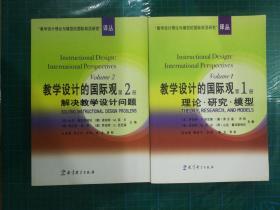 教学设计的国际观 理论•研究•模型 1~2两册全