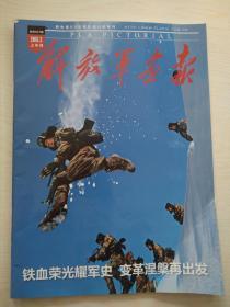 解放军画报2016-3上(937)