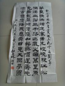 杜松翁(杜子林):书法:作诗一首