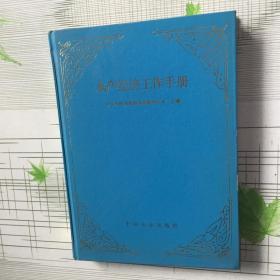 水产经济工作手册