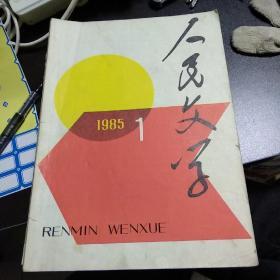 人民文学1985年1、2、3、7共四本合售