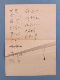 五十年代 作家名單 手寫稿一頁(有艾青、郁達夫、沈從文、魯彥、葉圣陶、老舍、謝冰心、朱自清、沙汀等)  HXTX103701
