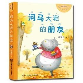 正版送书签yu~汤素兰暖房子童话拼音版河马大泥的朋友 97875358