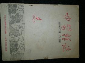中医杂志1960.4b3-5