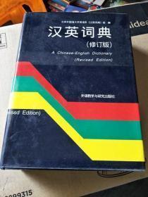 汉英词典  修订版 外语教学与研究出版社 有函套