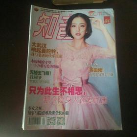【库存 杂志大处理】0.5元  知音 2016-11