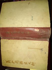 义和团档案史料(上)