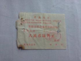 零陵文献  零陵县革命委员会招待所房间收据   有最高指示  左边有装订孔