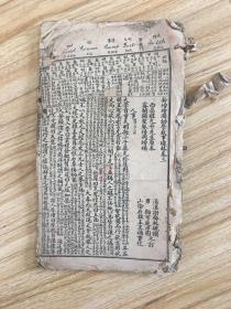 新增绘图幼学故事琼林(卷三、卷四)