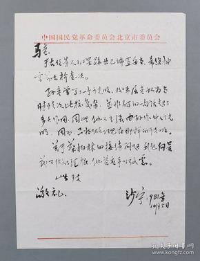 著名书画家、原北京市政协联络处处长 沙宁1981年毛笔信札 一通一页 (提及于右任墨迹布置妥当等)HXTX103712