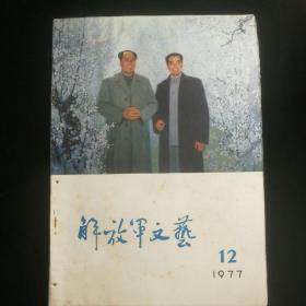 《解放军文艺》  1977年第12期   封面:山花烂漫时(毛泽东和周恩来)