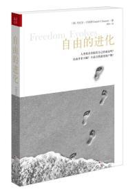 自由的进化