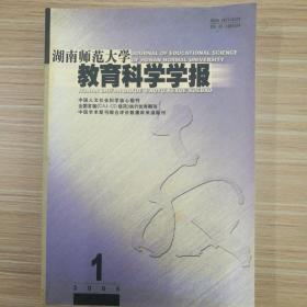 湖南师范大学教育科学学报  2005年全年,缺第5期,共5册
