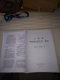 江西省邮政附加费文件资料(主编单世林等)