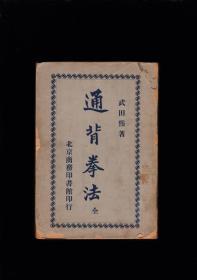 民国二十七年原版《通背拳法》一册全,商务印书馆1938年版,武田熙著作,32开平装一厚册,完整不缺页