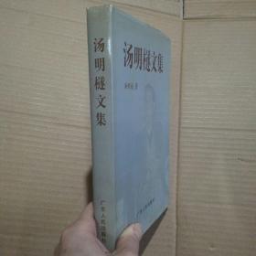 汤明檖文集 签赠本 见图