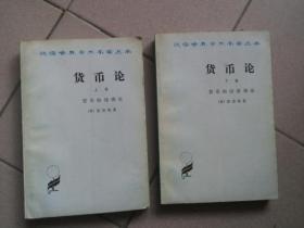 汉译世界学术名著丛书-货币论 上下卷