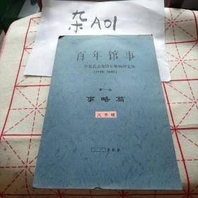 百年館事——開化縣文化館百年歷程文集(1918——2018)