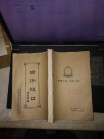 瑜伽燄口—施食要集(影印康熙版)(16开线装)