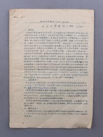 华东师大《民间文学教学大纲》油印文稿一份筒子叶两页四面附便签一页(有较多批改) HXTX103719