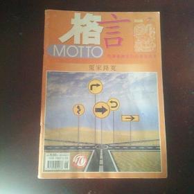 【库存 杂志大处理】0.5元  格言 2013年第6期