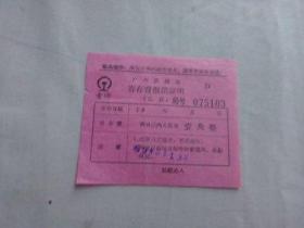 广州文献  1969年广州铁路局寄存费报销证明   有最高指示  左边有装订孔