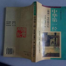 中华第一经:《周易》与中国文化