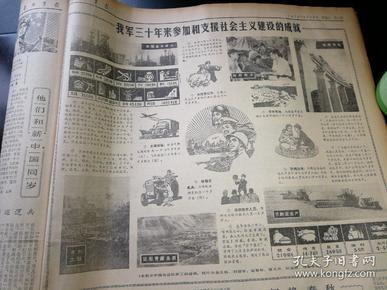 我军三十年来参观和支援社会主义建设成就,门将春秋,李富胜。第四版,中国对外关系示意图。1979年9月28日《解放军报》