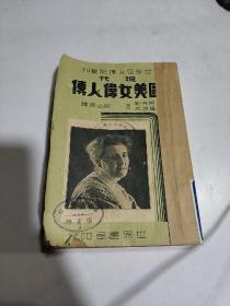 现代欧美女伟人传(中华民国二十八年)品相不好,书内开裂