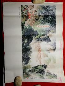 文革时期老年画《通途劈上彩云间》4开    有染色