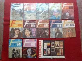 怀旧收藏杂志《富春江画报》1986年12期全浙江人民美术代号32-6