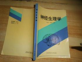 神经生理学