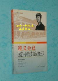 遵义会议:决定中国历史命运的三天