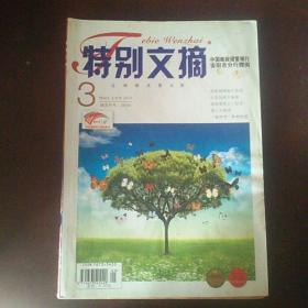 【库存 杂志大处理】0.5元  特别文摘 2013-3