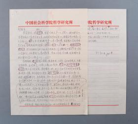 著名哲学家、近代思想史研究家 肖万源 1990年信札 一通两页(使用中国社会科学院哲学研究所专用稿纸)HXTX103726