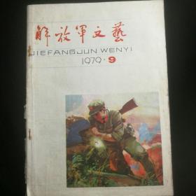 《解放军文艺》  1979年第9期