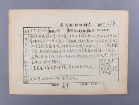著名作家、中国作家协会理事 萧军 1966年《九义十八侠》剧目初阶记录表一页 HXTX103729